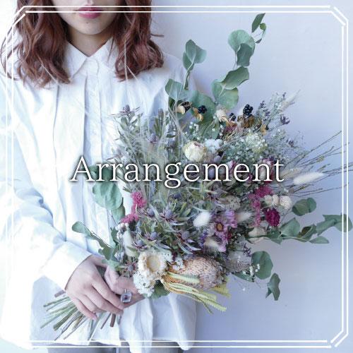 Arrangement 背景画像